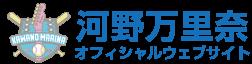 河野万里奈オフィシャルウェブサイト