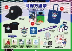 menu_kawanomarina_A3-0604