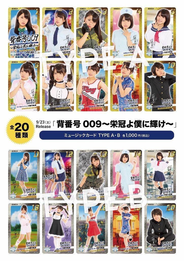 DLcard_all2 (724x1024)