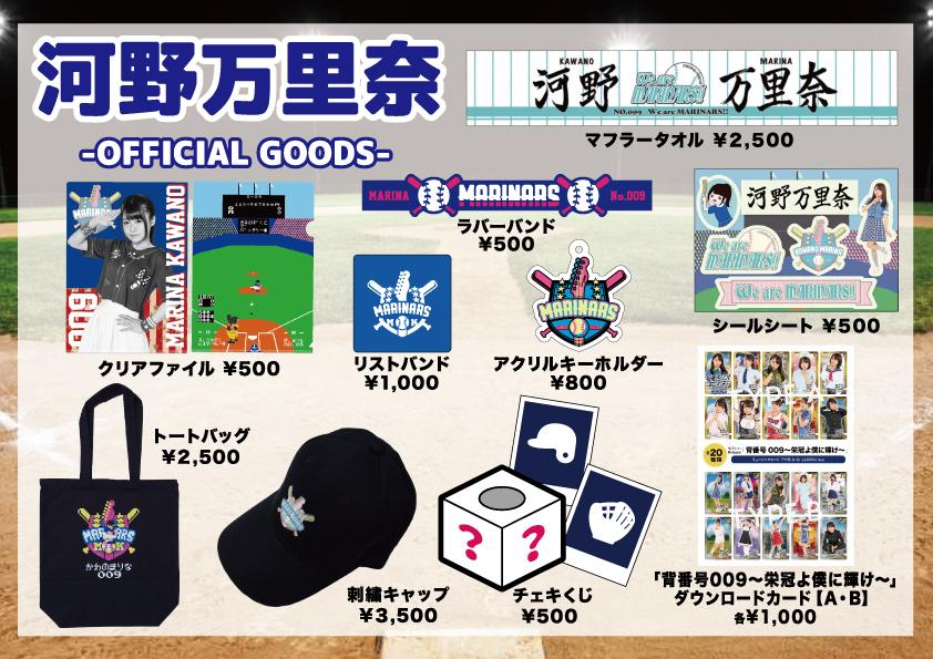 0518_marina_goods
